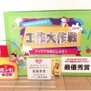 【最優秀賞】ボンドのコニシ工作コンテスト!オモチャBOXの作り方