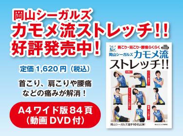 岡山シーガルズ カモメ流ストレッチ!! 好評発売中