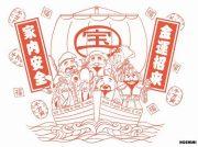 地元で行けるパワースポット 茅ヶ崎で七福神巡り