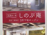 【開店】3月下旬オープン! 十割蕎麦と酒「しのぶ庵」