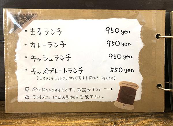 まるカフェ_ランチメニュー@