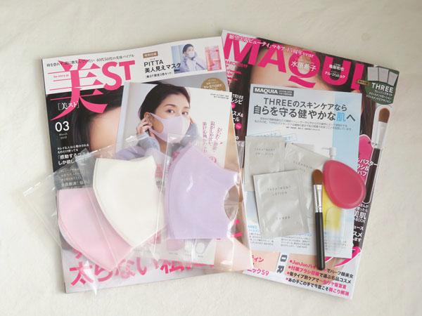 【雑誌付録】3月号は、美容バイブルが買い!美人見えマスクと魔法ブラシが使えます