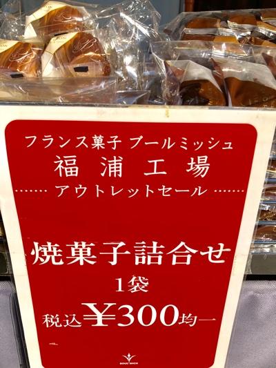 300焼き菓子