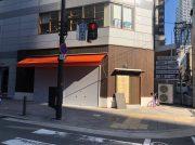 【開店】1月23日(水)オープン! 「出汁のオアシス」