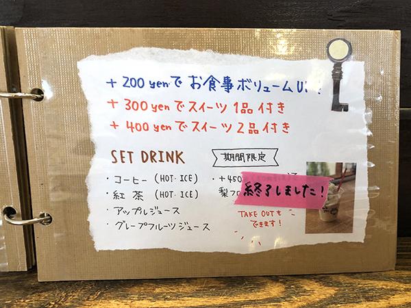 まるカフェ_デザートメニュー@