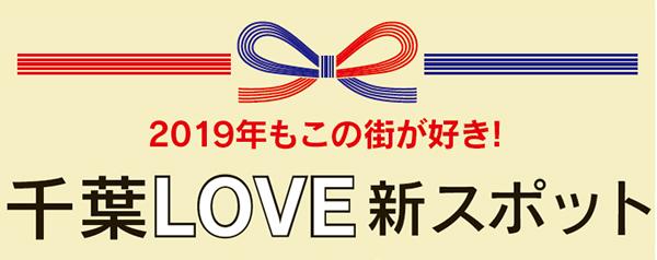 2019年もこの街が好き!  千葉LOVE新スポット