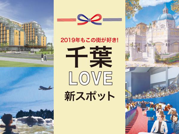 千葉で注目の新規オープン&リニューアル施設を紹介!