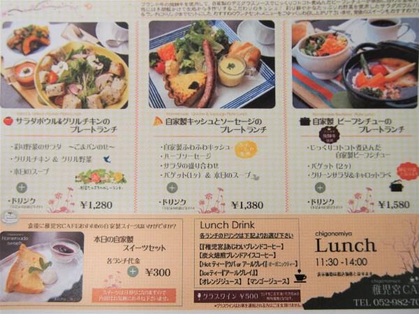chigo-lunch