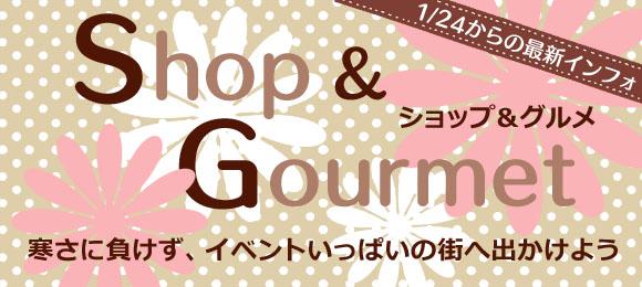 denen_shop&gourmet0124_fb