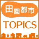 青葉区民会議「地域における安否確認、 避難所、福祉避難所との関係は?」