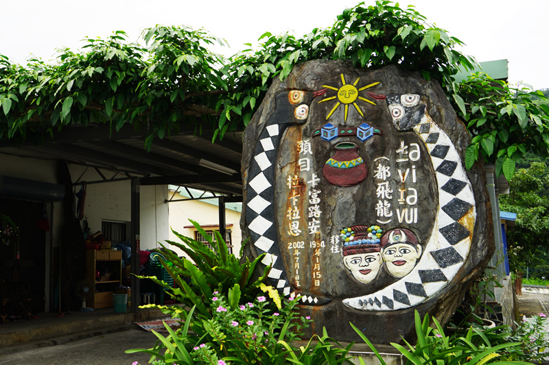 台湾原住民・パイワン族の頭目の家(台東県)