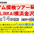 <参加者募集>横浜金沢の企業・工場の無料見学ツアー開催!