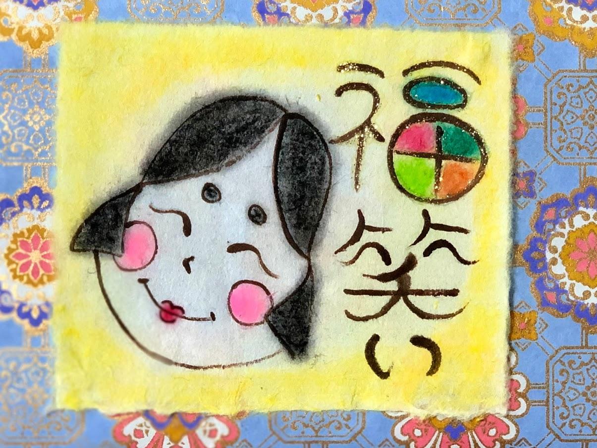 fukuwarai1