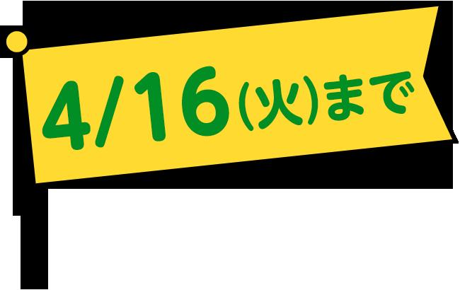 4/16(火)まで