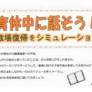 2/15(金)・3/6(水)★育休中に話そう!職場復帰をシミュレーション