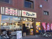 【開店】池袋・要町・千川に12月25日、とんかつ「松のや」オープン!