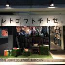 鹿児島市役所近く!大人気の農園食堂『森のかぞく』に行ってきました@鹿児島市名山町