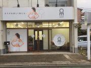 新規オープン・「カラダ工房おかもと」でボディケア