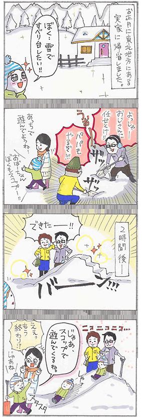 kg_piyototonatsuki_39