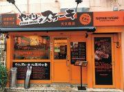 【New Open】沖縄で話題のステーキ専門店が鹿児島の天文館に!「やっぱりステーキ 天文館店」