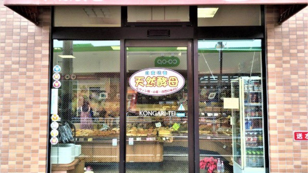 屋 南流山 パン 3/20オープンの食パン専門店「麥乃(むぎの)」とカフェ「LIANTIQUE」情報♪(南流山)