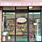 パン工房「こんがり亭」~南流山の安くて美味しいパン屋さん~