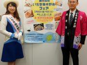 焼酎にさつまあげ。2月8日・9日、天神橋筋商店街に鹿児島県いちき串木野市の名物がやってくる