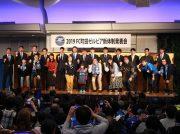 「J1昇格を掴み取る!」新体制発表 2/24(日)開幕 FC町田ゼルビア