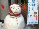 「長野県白馬山麓おたり村から雪遊びのプレゼント」1/27(日)開催!