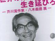 町田ゆかりの作家の生涯「世界の果てで生き延びろ -芥川賞作家・八木義德 展-」町田市民文学館ことばらんど