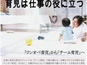 話題の本の著者、浜屋祐子さんから学ぶ「育児は仕事の役に立つ」ソレイユさがみ