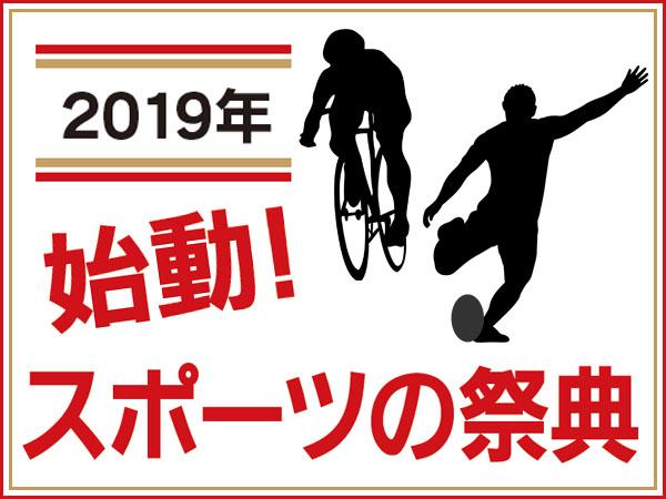 地元も熱い! ラグビーワールドカップ&東京オリンピック