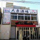 【開店】大衆酒場まる升が2月5日(火)戸塚駅西口にオープン!