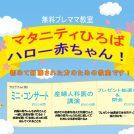 6/13日(木)★マタニティひろば ハロー赤ちゃん!