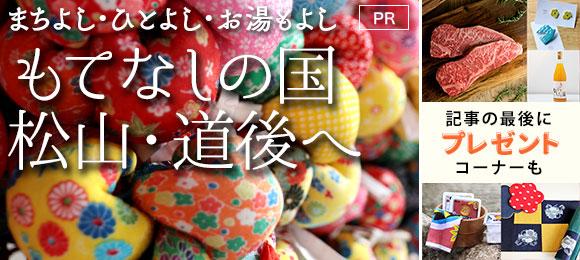 西日本豪雨災害の風評被害キャンペーン1週