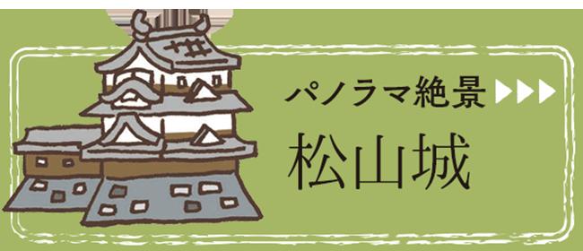 パノラマ絶景 松山城