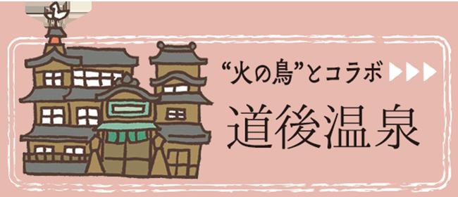 """""""火の鳥""""とコラボ 道後温泉"""