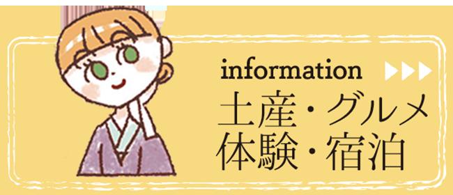 information 土産・グルメ体験・宿泊