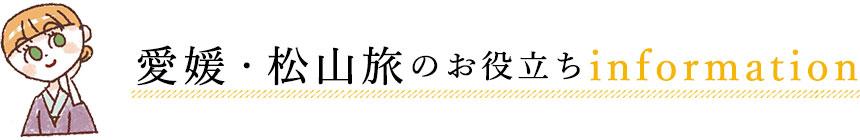 愛媛・松山旅のお役立ちinformation