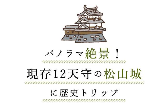 パノラマ絶景!現存12天守の松山城に歴史トリップ