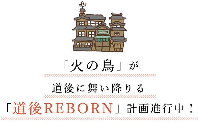 「火の鳥」が道後に舞い降りる「道後REBORN」計画進行中!