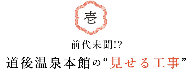 """壱 前代未聞!?道後温泉本館の""""見せる工事"""""""