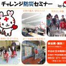 3/9(土)★チャレンジ防災セミナー