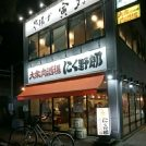 【開店】小田急中央林間駅北口に1月15日「大衆肉酒場 にく野郎」オープン