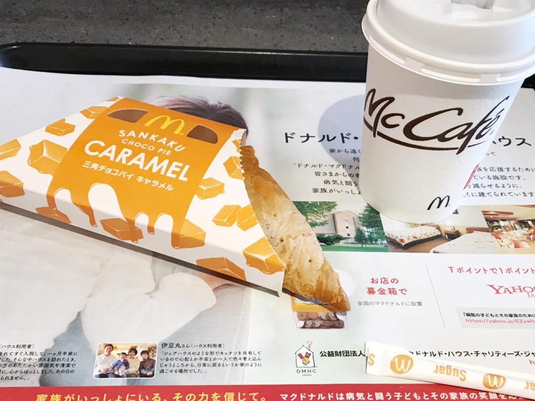 あなたはどっち派?マクドナルド「三角チョコパイ」