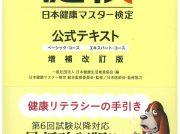 健康を意識する人の必須検定 「日本健康マスター検定」合格を目指そう!
