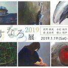 【岡山市中区】あすなろ展2019