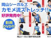 選手の動きに合わせて首こり、肩こりや腰痛などの痛みを解消