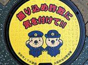 【マンホールさんぽ】町の治安を守ります〈大阪府池田市〉