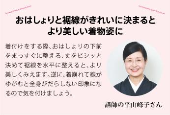 おはしょりと裾線がきれいに決まるとより美しい着物姿に 講師の平山峰子さん